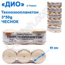Технозоопланктон Торез 3x50g (чеснок) 3шт