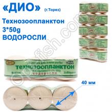 Технозоопланктон Торез 3x50g (водоросли) 3шт
