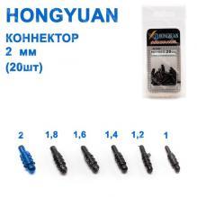 Коннектор HONGYUAN 2 мм (20шт)*