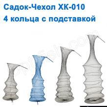 Садок-чехол XK-010 зеленный 4 кольца с подставкой NEW*