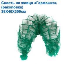 Снасть на живца гармошка (раколовка) 38x40x300 NEW *
