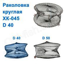 Раколовка круглая XK-045 d 40 NEW *