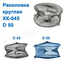 Раколовка круглая XK-045 d 50 NEW *