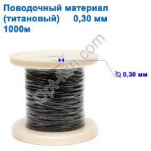 Техническая упаковка Поводочный материал (титановый) 0,30 мм 1000м NEW