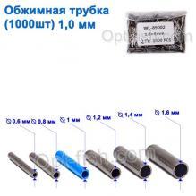 Техническая упаковка Обжимная трубка 1 мм (1000шт) NEW
