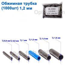 Техническая упаковка Обжимная трубка 1,2 мм (1000шт) NEW