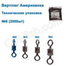 Техническая упаковка Вертлюг американка WL-90020 BN black (2000шт) № 6