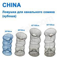 Ловушка для канального сомика China (кубоша) 30x60см NEW *