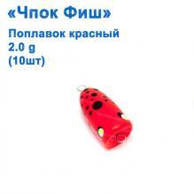 """Поплавок """"Чпок Фиш"""" красный 2g (10шт)"""
