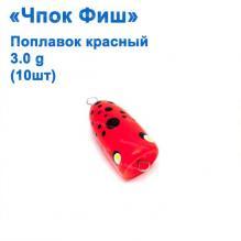 """Поплавок """"Чпок Фиш"""" красный 3g (10шт)"""