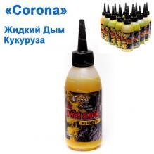 Жидкий дым Corona 120мл кукуруза