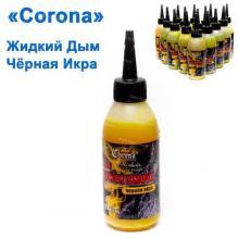 Жидкий дым Corona 120мл черная икра