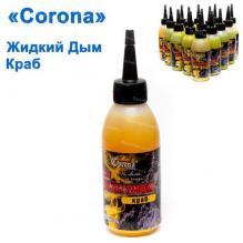 Жидкий дым Corona 120мл краб