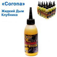 Жидкий дым Corona 120мл клубника