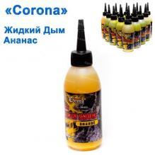 Жидкий дым Corona 120мл ананас