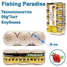 Технопланктон Fishing paradise 50g x 3шт (клубника)