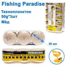 Технопланктон Fishing paradise 50g x 3шт (мед)