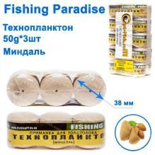 Технопланктон Fishing paradise 50g x 3шт (миндаль)