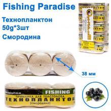 Технопланктон Fishing paradise 50g x 3шт (смородина)