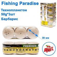 Технопланктон Fishing paradise 50g x 3шт (барбарис)
