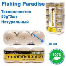 Технопланктон Fishing paradise 50g x 3шт (натуральный)