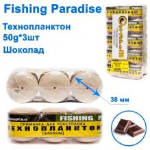 Технопланктон Fishing paradise 50g x 3шт (шоколад)