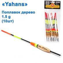 Поплавок Yahans дерево 1,5g (10шт)