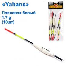 Поплавок Yahans белый 1,7g (10шт)