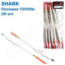 Поплавок Shark Тополь T2-50W0804 (20шт)
