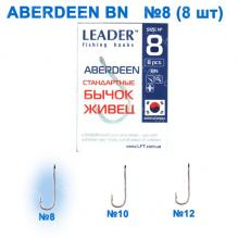 Крючок стандартный Leader Aberdeen BN № 8 ()