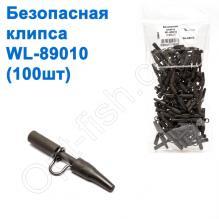Безопасная клипса WL-89010 (100шт)