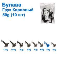 Груз карповый Булава кр 50g (10шт)