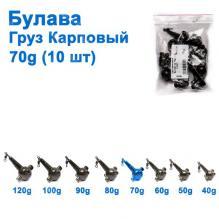 Груз карповый Булава кр 70g (10шт)