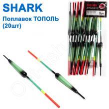 Поплавок Shark Тополь T2-17G1018 (20шт)