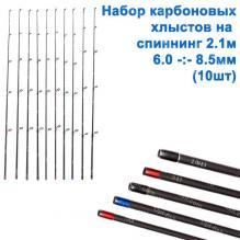 Набор карбоновых хлыстов на спиннинг 2,1 (6-8,5mm) 10шт