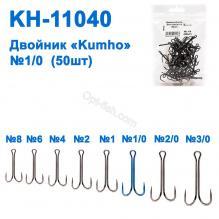 Двойник Kumho KH-11040 № 1/0 (50шт)
