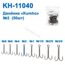 Двойник Kumho KH-11040 № 2 (50шт)