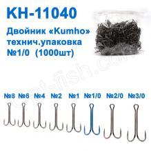 Двойник Kumho KH-11040 № 1/0 (1000шт)