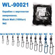 Техническая упаковка Карабин с вертлюгом американка WL90021 black mat (1000шт) № 2