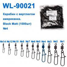 Техническая упаковка Карабин с вертлюгом американка WL90021 black mat (1000шт) № 4