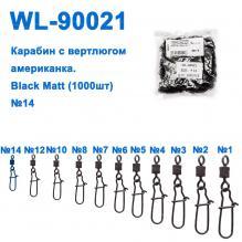 Техническая упаковка Карабин с вертлюгом американка WL90021 black mat (1000шт) № 14