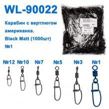 Техническая упаковка Карабин с вертлюгом американка WL90022 black mat (1000шт) № 1