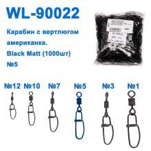 Техническая упаковка Карабин с вертлюгом американка WL90022 black mat (1000шт) № 5
