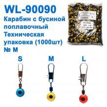 Техническая упаковка Карабин с бусиной поплавочный WL-90090 (1000шт) M *