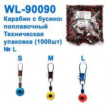 Техническая упаковка Карабин с бусиной поплавочный WL-90090 (1000шт) L *