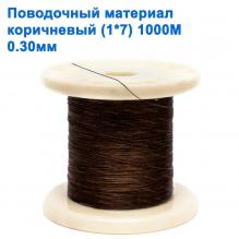 Поводочный материал коричневый (1x7)  1000м 0,30 мм