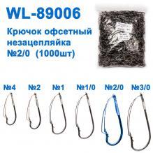 Крючок офсетный незацепляйка WL-89006 (1000шт) №2/0*