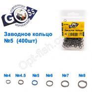Заводное кольцо GOSS (400шт) 5мм