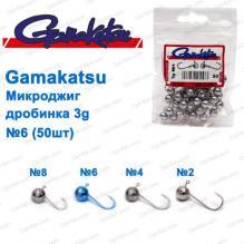 Микроджиг Gamakatsu дробинка 3g №6 (50шт)