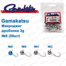 Микроджиг Gamakatsu дробинка 3g №8 (50шт)